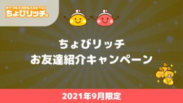 【2021年9月】ちょびリッチの入会キャンペーンで2100円を手に入れよう!