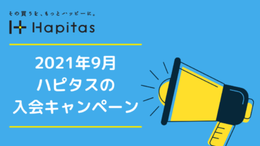 【2021年9月】ハピタスの入会キャンペーン!期間限定で1,000円獲得!